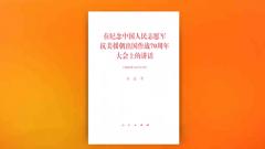 習近平《在紀念中國人民志愿軍抗美援朝出國作戰70周年大會上的講話》單行本出版