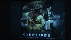 《上甘嶺》完成4K精致修復重現熒幕