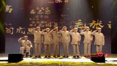 《老兵你好》特別制作《憶往昔還看今朝——紀念中國人民志愿軍抗美援朝出國作戰70周年大型綜藝故事會》