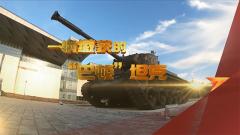 """《军迷行天下》20201028 一辆缴获的""""巴顿""""坦克"""