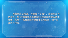 國防部回應對臺軍事部署:能力始終都在,意志堅定不移