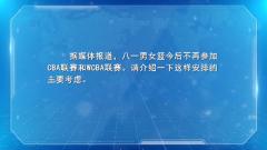 """致敬軍體官兵:""""八一隊""""是幾代中國人的美好回憶"""