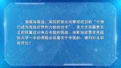 """國防部:渲染所謂""""中國威脅""""已成美爭取國防預算拙劣借口"""