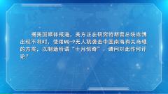 """國防部:美防長通過軍事外交渠道澄清所謂""""十月驚奇""""傳言"""