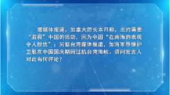 國防部:中方就加拿大軍艦過航臺灣海峽提出嚴正交涉