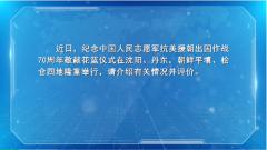 一個崇尚英雄、日新月異的新時代中國,是對先烈的最好告慰