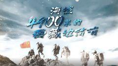《军事纪实》20201029 海拔4900米的西藏边防哨