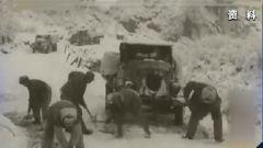 毛巾裹頭毛毯裹身 入朝作戰部隊如何在-30℃行軍作戰?