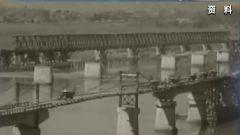 """美狂轟濫炸鴨綠江 志愿軍提出建設""""打不斷、炸不爛的鋼鐵運輸線"""""""