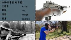 《看大片識武器》之《集結號》④M1941半自動步槍