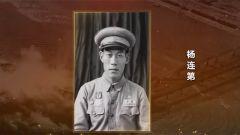 """""""登高英雄""""楊連弟:用生命保衛鋼鐵運輸線"""