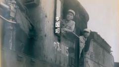 二級英雄李國珩:躲避轟炸搶運物資 帶領機車組屢戰屢捷