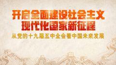 開啟全面建設社會主義現代化國家新征程——從黨的十九屆五中全會看中國未來發展