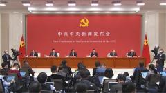 中共中央举行首场新闻发布会 介绍党的十九届五中全会精神
