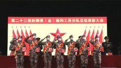 中國第23批赴剛果(金)維和工兵分隊舉行總結表彰大會