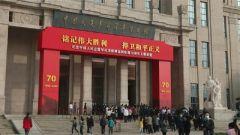 【纪念中国人民志愿军抗美援朝出国作战70周年】主题展览向公众开放 让爱国主义精神根植于心