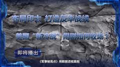 """《軍事制高點》20201101布局印太 打造反華戰線 美國""""新冷戰""""鬧劇如何收場?"""