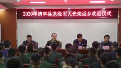 河南濮阳:暖心活动 迎接退役军人返乡