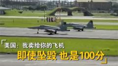 杜文龍:用200多架戰機的零部件組裝出90架F5戰機 怎么會沒有問題