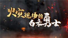 《軍事紀實》20201106 火災現場的白衣勇士