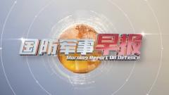 《國防軍事早報》20201106