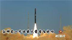 【第一军视】首飞成功!谷神星一号运载火箭将天启星座十一星送入预定轨道