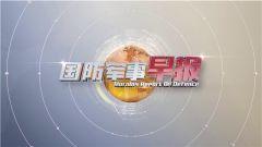 《國防軍事早報》20201107
