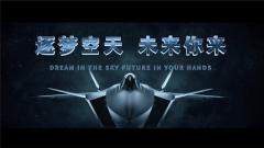 未来,请你来!人民空军新版招飞宣传片抢先看