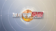 《國防軍事早報》20201108
