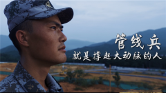 """【領航強軍影像志】吳勇:駕馭""""油龍""""的管線尖兵"""