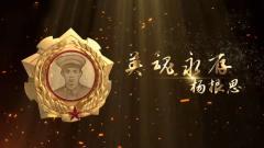 【国家记忆】英魂永存 杨根思
