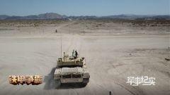 《軍事紀實》20201109 鐵甲爭霸