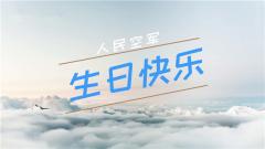 """【軍視V話】""""雙十一"""",這群人應該被記得"""