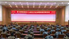 全軍學習貫徹黨的十九屆五中全會精神宣講團在中部戰區宣講