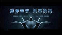 空军发布招飞宣传片《逐梦空天 制胜未来》