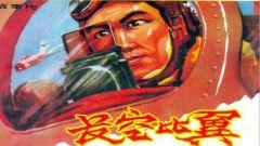 """【军视观影团】电影《长空比翼》:曾击落美空军""""王牌""""飞行员的英雄,原来是他"""