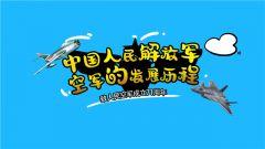 【軍視萌漫】5分鐘了解中國人民解放軍空軍的發展歷程