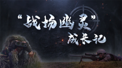 """《军事纪实》20201111 """"战场幽灵""""成长记"""