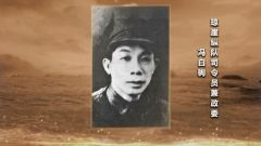 """坚持革命战争23年红旗不倒 他被誉为""""琼崖人民的一面旗帜"""""""