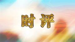 """【本臺短評】把""""軍政兼優""""嵌入每一個戰位"""