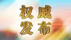 《中华人民共和国退役军人保障法》明年起施行
