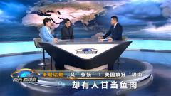 """《防務新觀察》20201113 又""""作妖""""!美國瘋狂""""吸血"""" 卻有人甘當魚肉"""