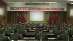 全军学习贯彻党的十九届五中全会精神宣讲团在国防科技大学宣讲