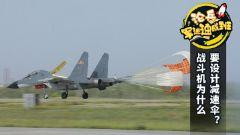 论兵·军迷速成班:战斗机为什么要设计减速伞?