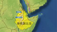 """【埃塞俄比亞北部地區緊張局勢升級】兩座城市遭""""提人陣""""火箭彈襲擊"""
