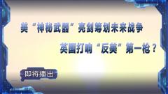 """預告:《軍事制高點》本期播出《美""""神秘武器""""亮劍籌劃未來戰爭 英國打響""""反美""""第一槍?》"""