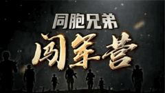 《军事纪实》20201116《同胞兄弟闯军营》