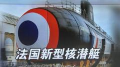"""法國新型梭魚級核潛艇首艇交付海軍 """"絮弗倫""""號可能會在2021年正式服役"""