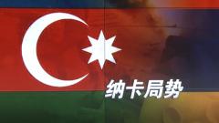 【關注納卡地區局勢 】亞美尼亞將移交克爾巴賈爾地區