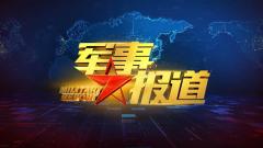 """《軍事報道》20201116 聚力""""三個過硬"""" 鍛造轉型先鋒"""